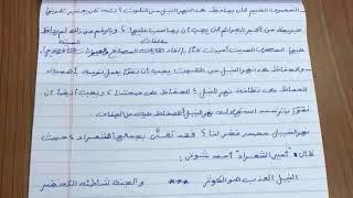 موضوع تعبير عن نهر النيل للصف الرابع والخامس والسادس الابتدائى 2018 Youtube