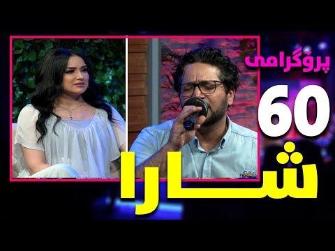 Shara - Majd Ahmed - Alqay 60