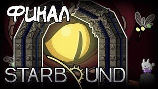 Концовка Бомжа и Секретные врата ▬ Starbound