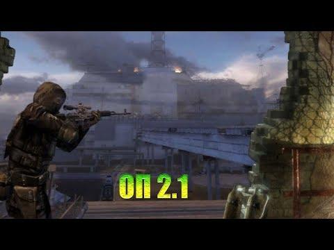 Сталкер ОП 2.1 Часть 51 Добиваем снайпера (альтернативный патч, делаем в прямом эфире)
