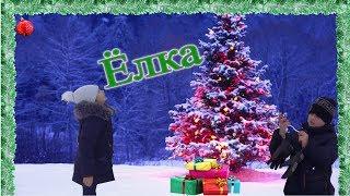 Здравствуй, Ёлка, Новый год!)