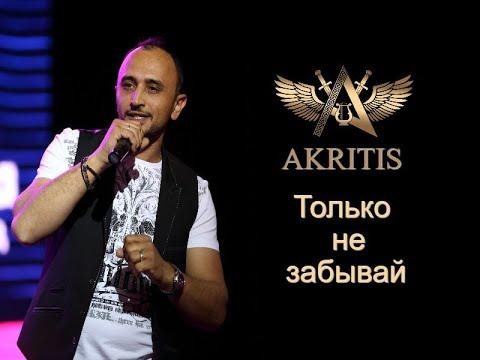 Akritis - Только Не Забывай