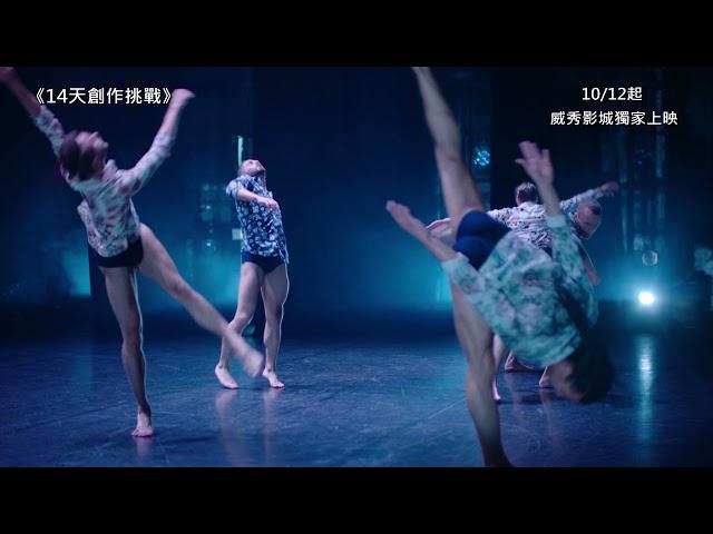 【芭蕾男孩舞團BalletBoyz】14天創作挑戰 Fourteen Days 電影預告