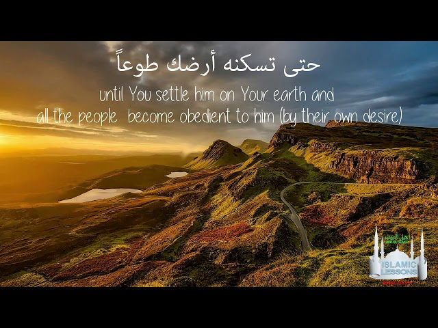 DUA FARAJ  دعای فرج -  WITH MEANING