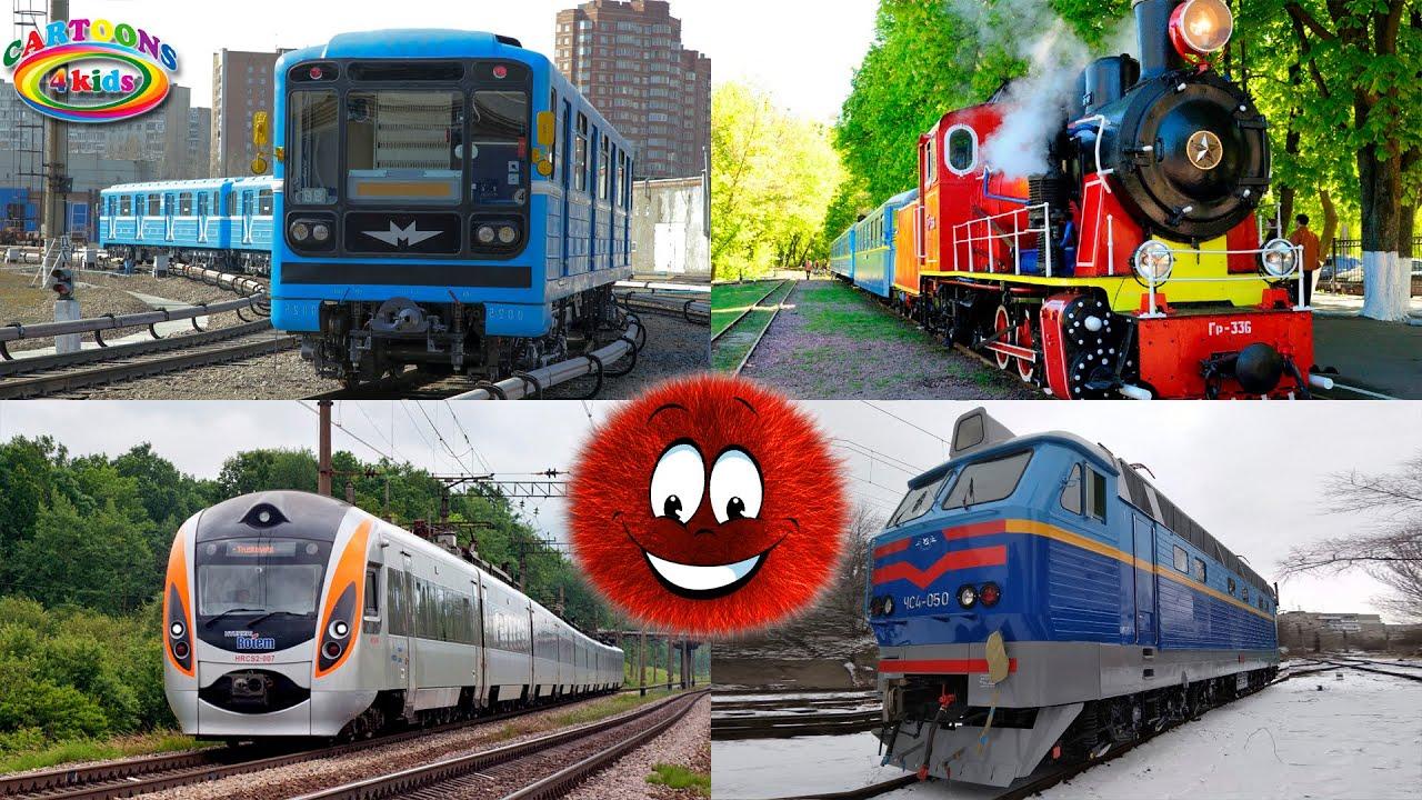 Поезда для детей и железная дорога / Развивающее видео для детей про Железнодорожный транспорт
