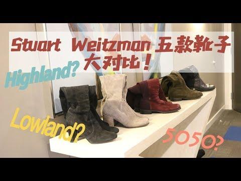 Stuart Weitzman五款热门靴子大对比!到底买哪双?黑五剁手!| 5050| Reserve|Lowland|Tieland|Highland