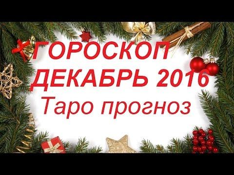 гороскоп на декабрь 2016 павел глоба