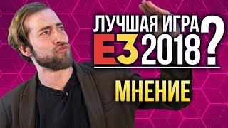 Лучшая игра Е3 2018? | ВНЕЗАПНОЕ мнение