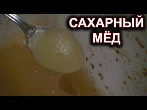 Сахарный мёд. Мёд из сахара.  Гипоаллергенный  мёд