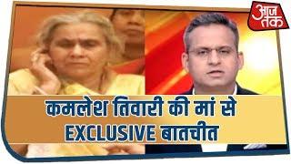 Kamlesh Tiwari की मां कुसुम से आजतक की खास बातचीत | Aaj Tak Exclusive