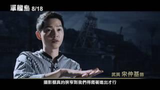 【軍艦島】製作特輯(一):場景篇 8/18(五) 磅礡上映
