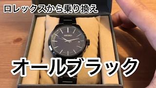 ロレックスから乗り換え!SEIKO腕時計の開封レビュー!【SBTM235】