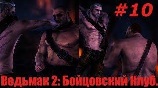 Ведьмак 2: Убийцы Королей. Видео прохождение игры. #10 - Бойцовский Клуб.