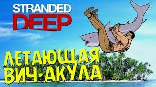 Летающая Вич-Акула - Stranded Deep #1