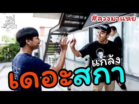 ลวงมาแหย่(แกล้งเดอะสกา) - YU MAI NING [EP.8]