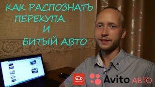 Как определить перекупа на AVITO и AUTO RU?
