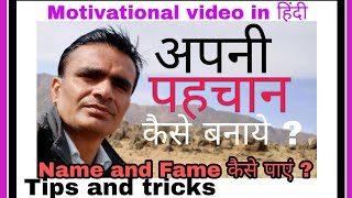 Video अपनी पहचान कैसे बनाये || How to create own identity in hindi/Urdu|| name and fame kaise paye || download MP3, 3GP, MP4, WEBM, AVI, FLV Oktober 2018
