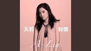 """Tian Ruo You Qing (Theme song of TV Drama """"Princess Weiyoung"""")"""