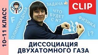 Олимпиадная физика: диссоциация, термодинамика, мкт | 10–11 класс [ CLIP #2 по физике ]