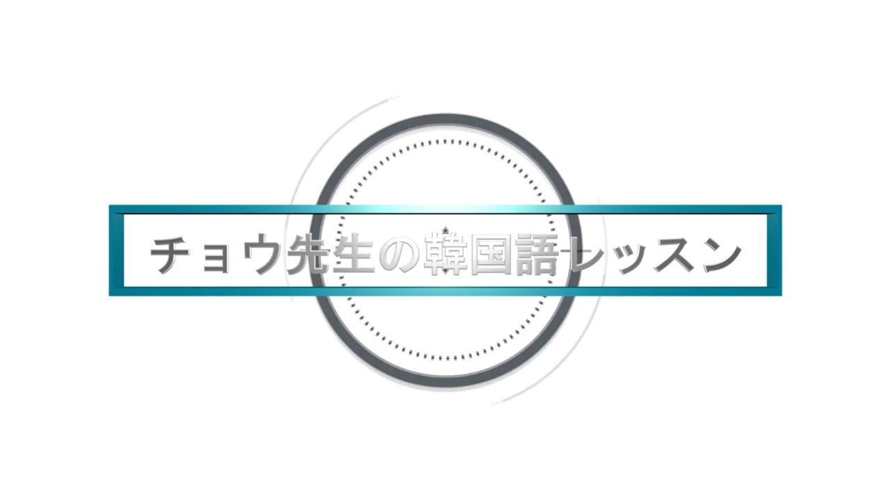 【韓国語、初級、2回】韓国語の基本子音と基本母音との組み合わせ?!韓国語の基本子音を解説!