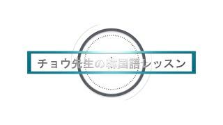 【アンニョン韓国語、初級、2回】韓国語の基本子音と基本母音との組み合わせ?!韓国語の基本子音を解説!