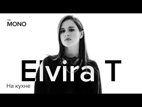Elvira T - На кухне / THĒ MONO SHOW
