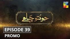 Jo Tou Chahay Episode 39 Promo HUM TV Drama