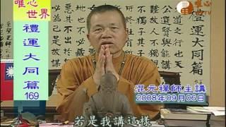 【禮運大同篇169】| WXTV唯心電視台