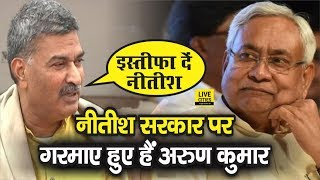 Chamki Bukhar और Crime के खिलाफ Jehanabad Ex MP Arun Kumar खूब बमके CM Nitish पर लगाया ये आरोप