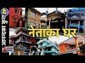 Residences of Nepali leaders - Sher Bahadur, Prachanda, KP Oli, Madhav Nepal  House
