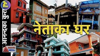 Residences of Nepali leaders - Sher Bahadur, Prachanda, KP Oli, Madhav Nepal  House