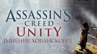 Assassin's Creed Unity [МНЕНИЕ ХОВАНСКОГО](, 2014-11-18T20:13:25.000Z)