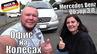 ОБЗОР МЕРСЕДЕСА КОТОРЫЙ МЫ КУПИЛИ 3.0 ДИЗЕЛЬ
