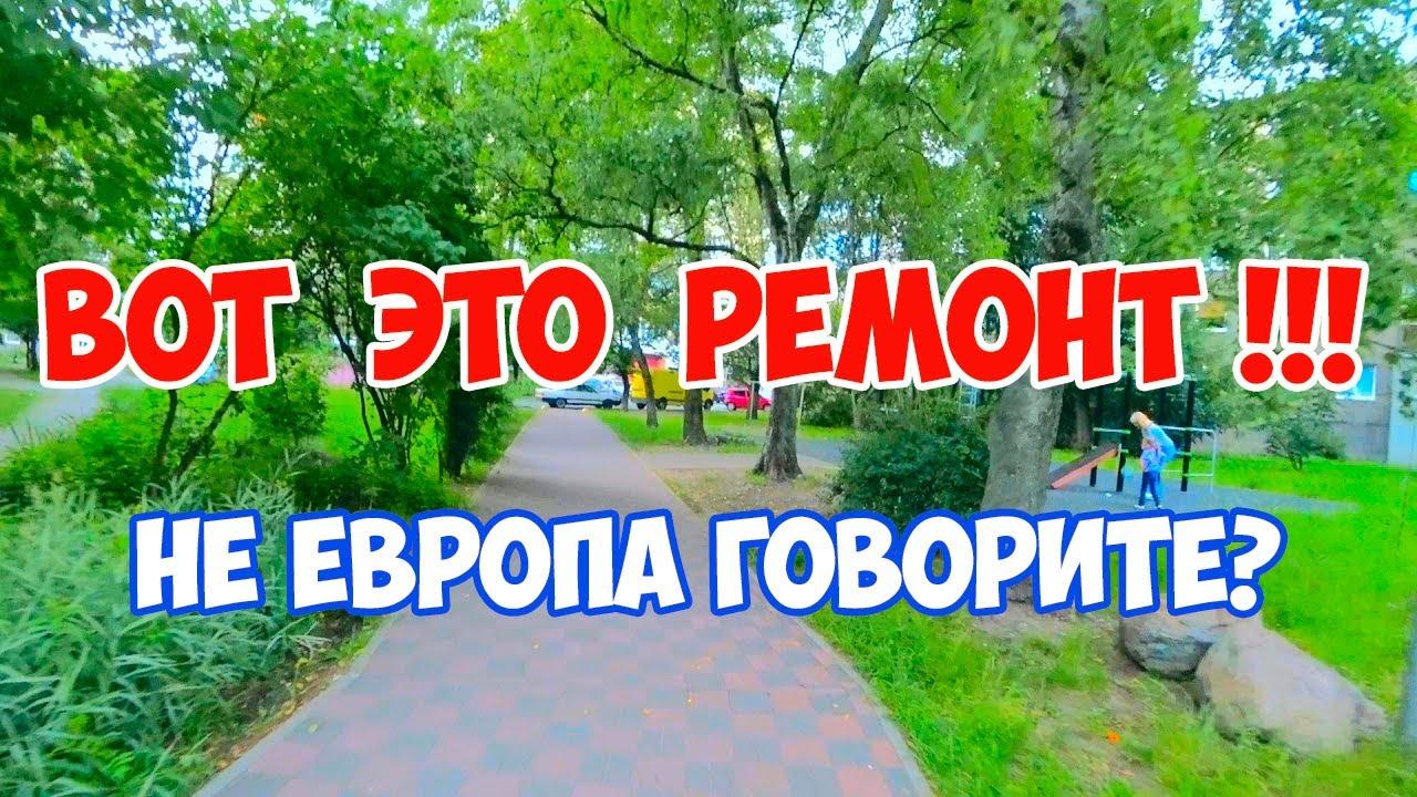 Благоустройство. Калининград всё лучше и лучше!