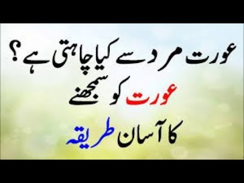 What Women Want From Men Love Quotes In Urdu Husband Wife Love