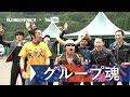 グループ魂 FRF'17 DAY1 INTERVIEW