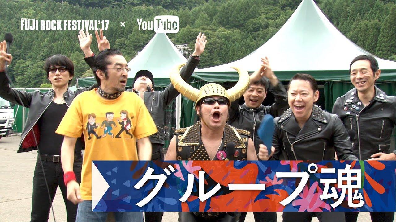 グループ魂 FRF'17 DAY1 INTERVIEW - YouTube