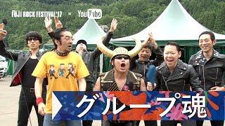 28(金)GREEN STAGE出演のグループ魂の出演直前のインタビューをご覧く...