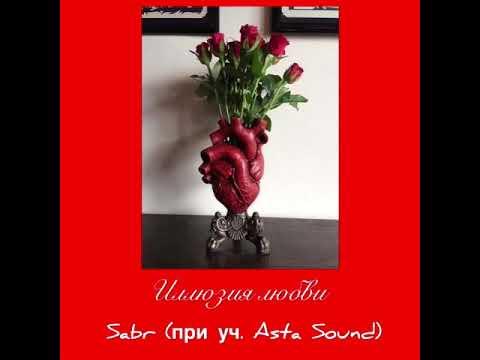 SABR - Иллюзия любви (при уч. Asta Sound)
