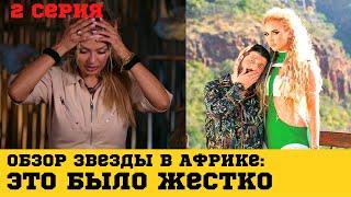 ОБЗОР ШОУ Звезды в Африке 2 серия Это было жестко Интервью и вылет Бони из шоу на нтв