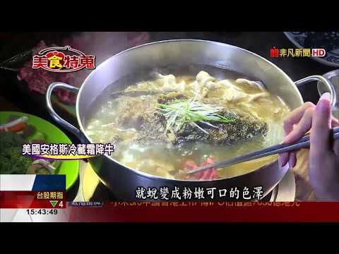 【美食特蒐】廣東汕頭沙茶火鍋獨門醬料飄香萬里