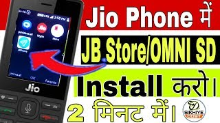 jio phone new update today , jio phone me jb store new update today, jio phone update