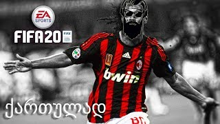FIFA 20 Go Lets Play ის კარიერა გზა დიდი ფეხბურთისკენ ნაწილი 11