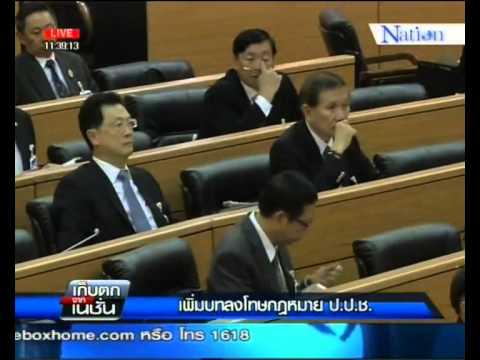 Nation channel : ป.ป.ช. เตรียมเสนอเพิ่มอำนาจเอาผิด-เรียกรับสินบนถึงประหารชีวิต 26/11/2557