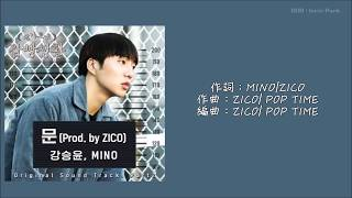 【韓繁中字】Kang Seung Yoon (강승윤/姜昇潤) u0026 MINO (미노/宋旻浩)- 門 (문/ Door)  (Prod.ZICO) [機智牢房生活 OST]
