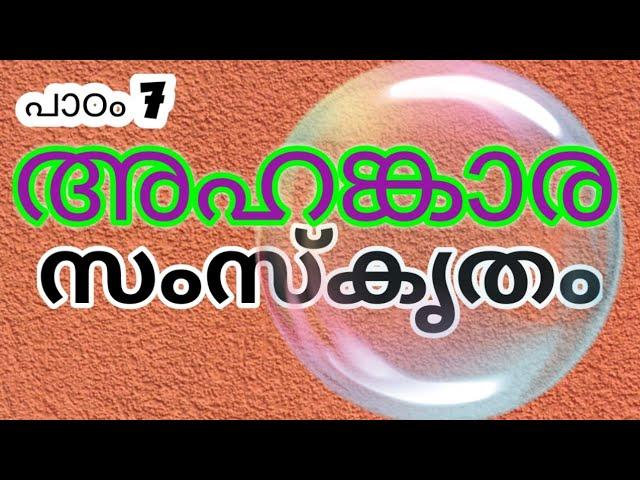 അഹം, ത്വം, (പാഠം 7), DHARMASALA, KIRAN KUMAR.R, #Pravesa_malayala #പ്രവേശ