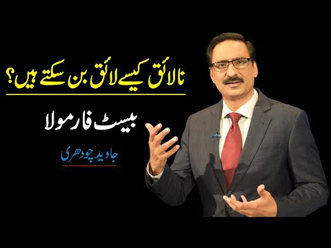 Most People Are Unsuccessful, Why? | Javed Chaudhry | SX1K