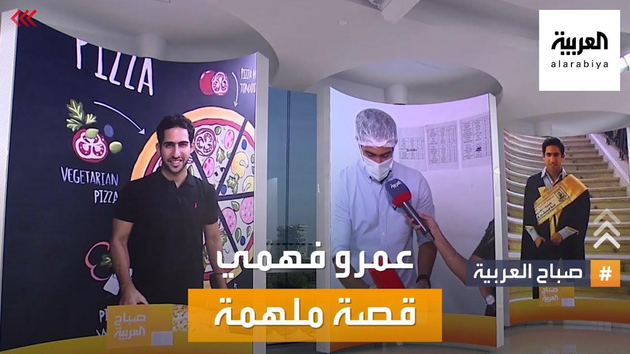 صباح العربية | أستاذ بالجامعة نهاراً وعامل بيتزا ليلاً.. قصة ملهمة لشاب مصري  - نشر قبل 17 ساعة