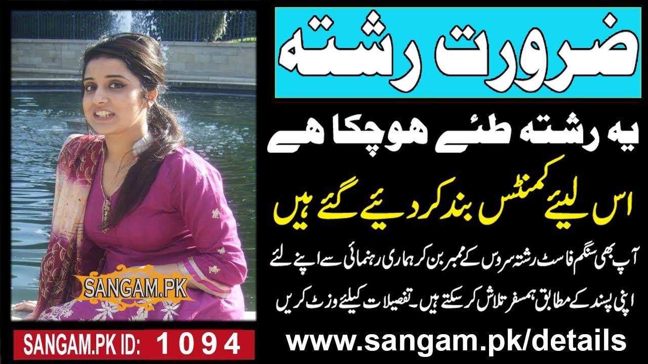Zaroorat Rishta for 30 Years Old Divorced Lady - YouTube