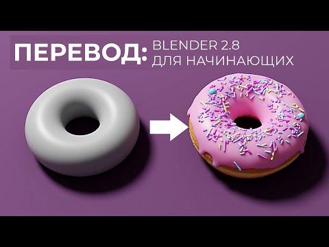 Blender 2.8 Уроки на русском Для Начинающих | Часть 1 | Перевод: Beginner Blender Tutorial